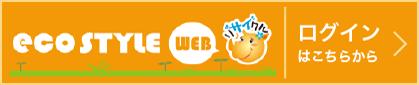 エコスタイルウェブへログイン