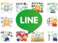 公式LINEスタンプ|永井産業