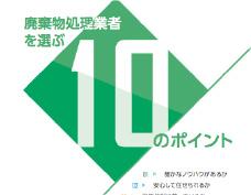 廃棄物処理業者を選ぶ10のポイント|永井産業