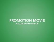 プロモーションムービーPart1 事業紹介編(動画)|永井産業