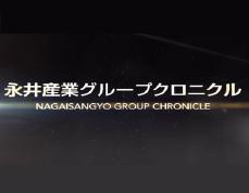 永井産業グループクロニクル(動画)|永井産業