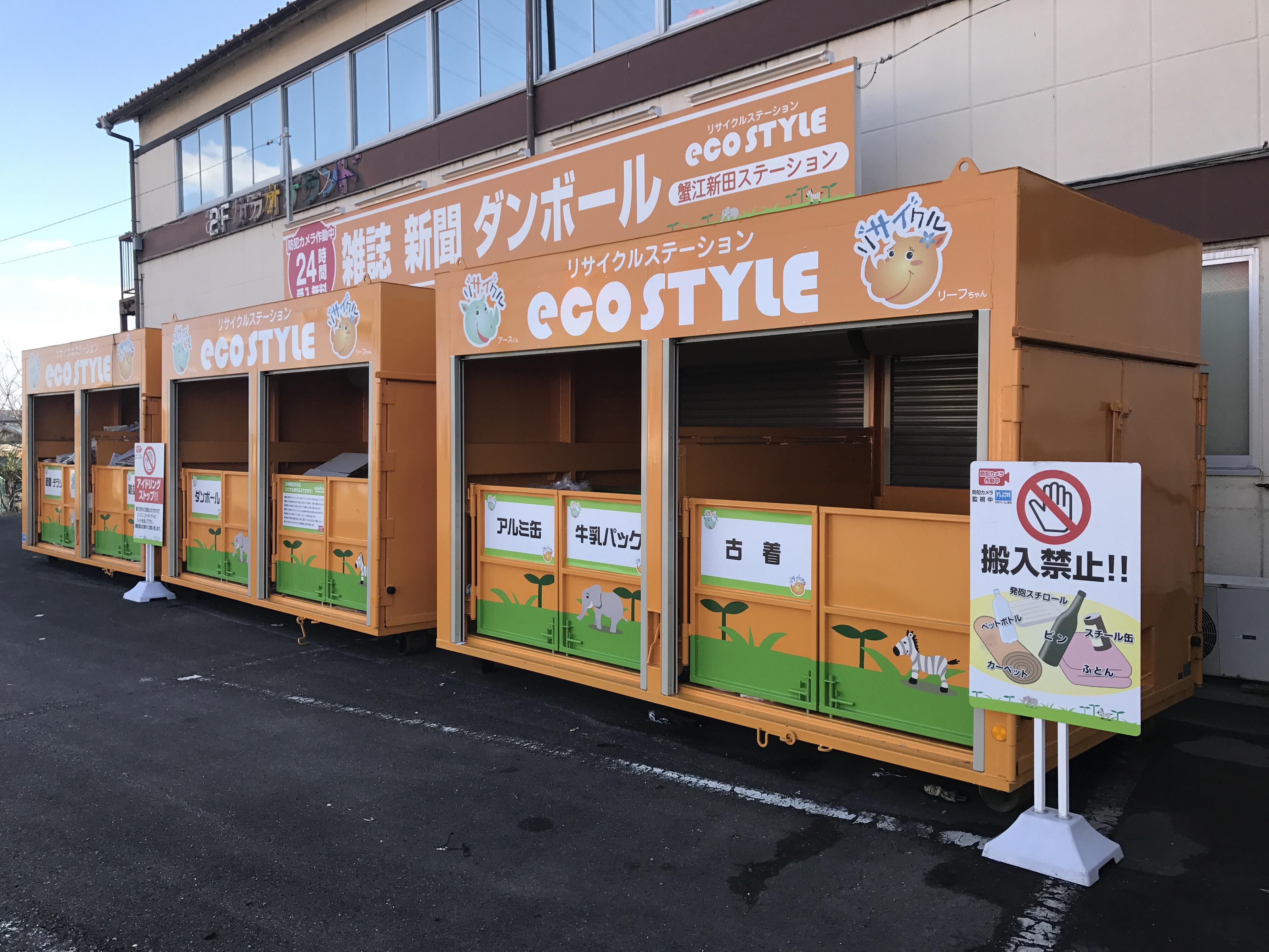 蟹江新田ステーション