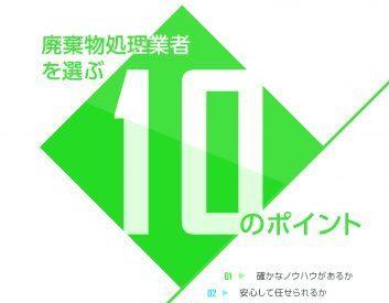 産業廃棄物処理業者を選ぶ10のポイント